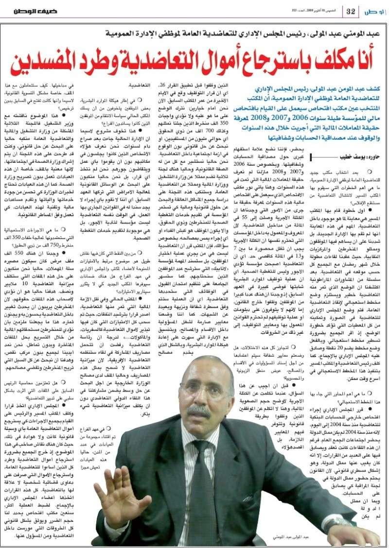 Interview à lire Mgfp10