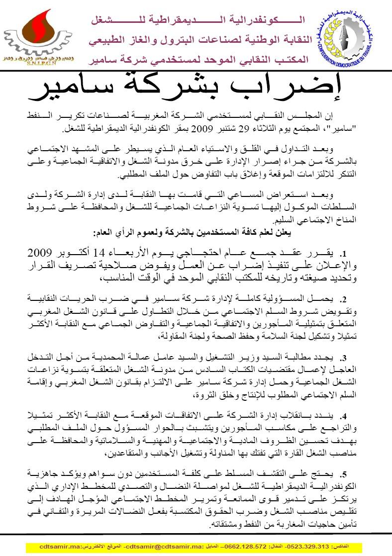 Grève à la Samir Samirg10