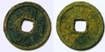 La determination du KAI YUAN TONG BAO a travers les dynastie Dscf5113