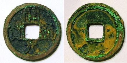 La determination du KAI YUAN TONG BAO a travers les dynastie Dscf5114