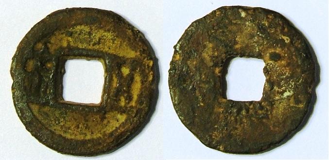 Les monnaies Wu Jin Dscf5210