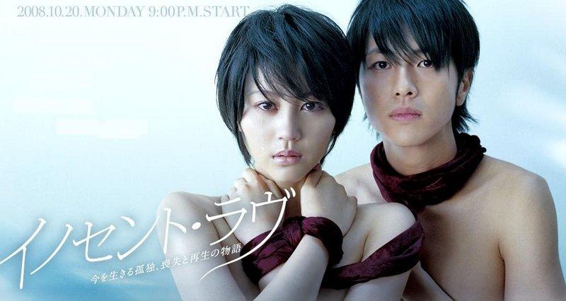 [J Drama] Innocent love 10/10 Innoce10
