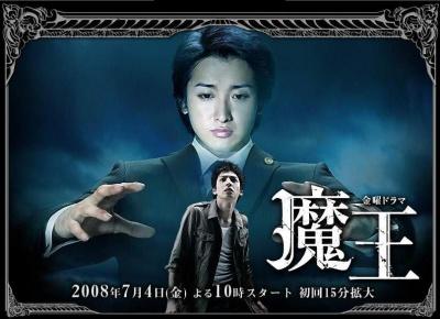 [J Drama] Maou 11/11 Maou10