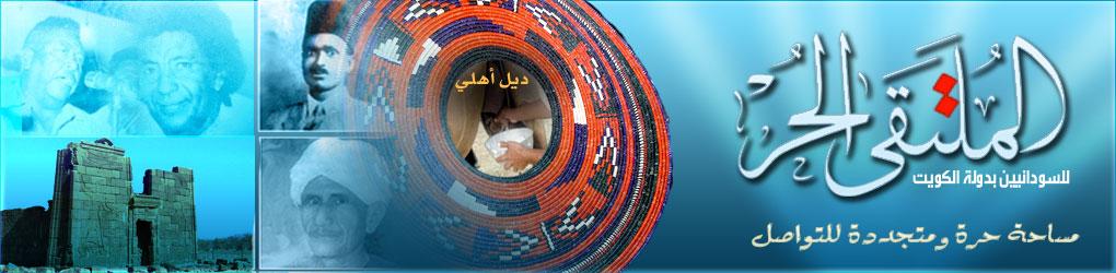 الملتقى الحر للسودانيين بالكويت