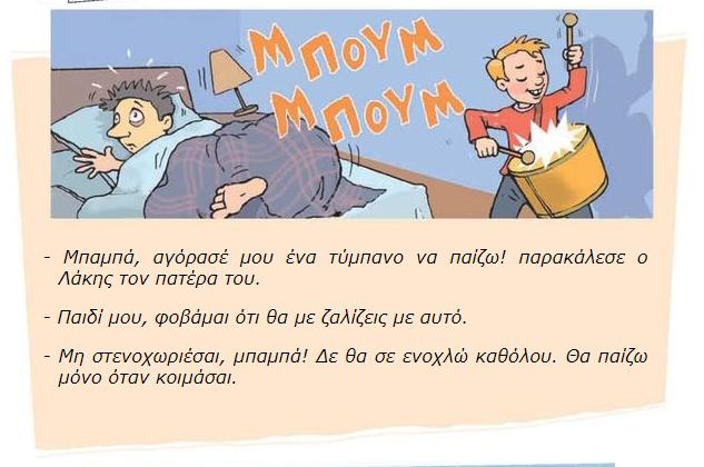 ΓΡΑΦΟΥΜΕ ΑΣΤΕΙΕΣ ΙΣΤΟΡΙΕΣ Iie_ei10