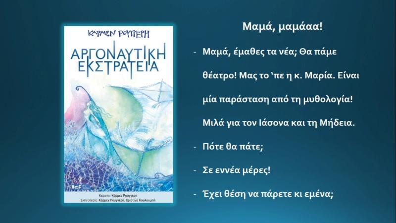ΔΙΔΑΣΚΑΛΙΑ ΤΟΥ Μ,μ  Y_y10
