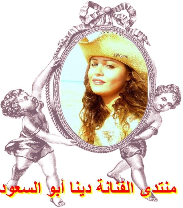 منتدى الفنانة دينا أبو السعود