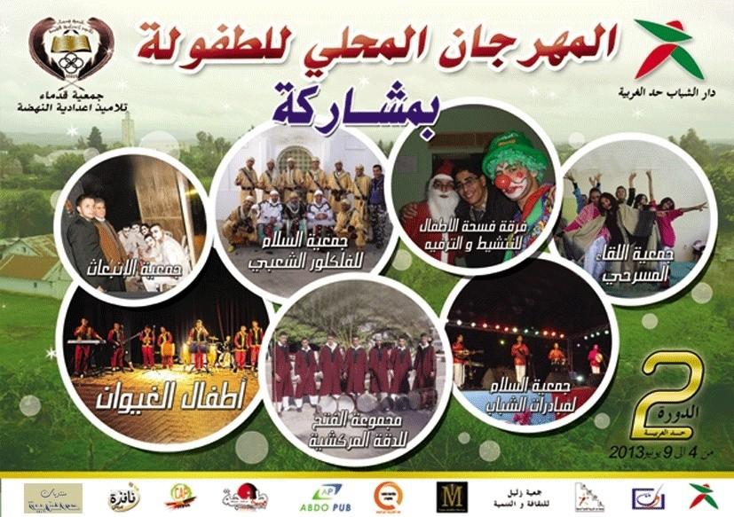المهرجان المحلي الثاني للطفولة بحد الغربية من 04 إلى 09 يونيو 2013 12310