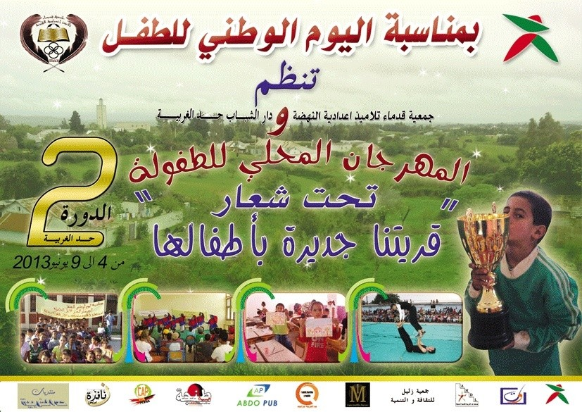 المهرجان المحلي الثاني للطفولة بحد الغربية من 04 إلى 09 يونيو 2013 123410