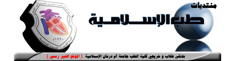 منتديات طب الإسلامية