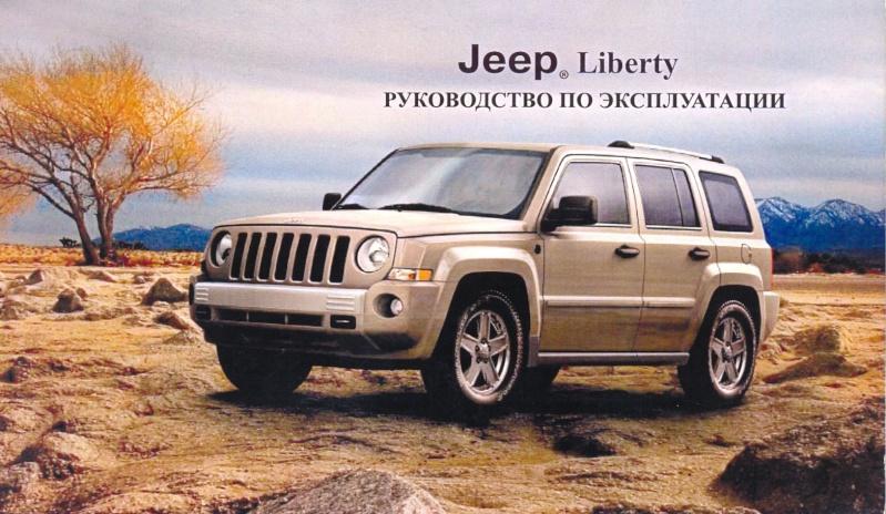 Jeep Patriot: сервисные мануалы, багрепорты, электронные руководства. 00011