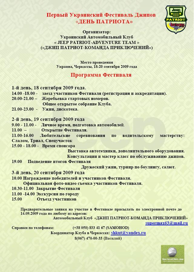 Первый Украинский Фестиваль Джипов «ДЕНЬ ПАТРИОТА» 11210