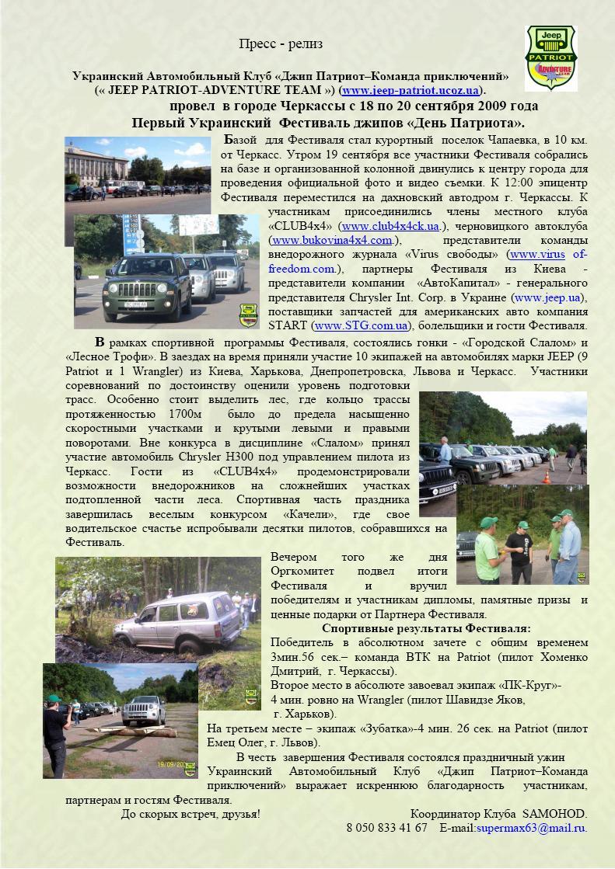 Первый Украинский Фестиваль Джипов «ДЕНЬ ПАТРИОТА» Jl11