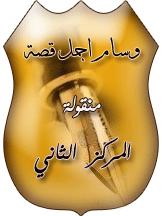 القران الكريم ورق تواليت Story-11