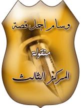 صفوت الشريف يرفض اضافة الاهرامات الثلاثة إلى علم مصر Story-12