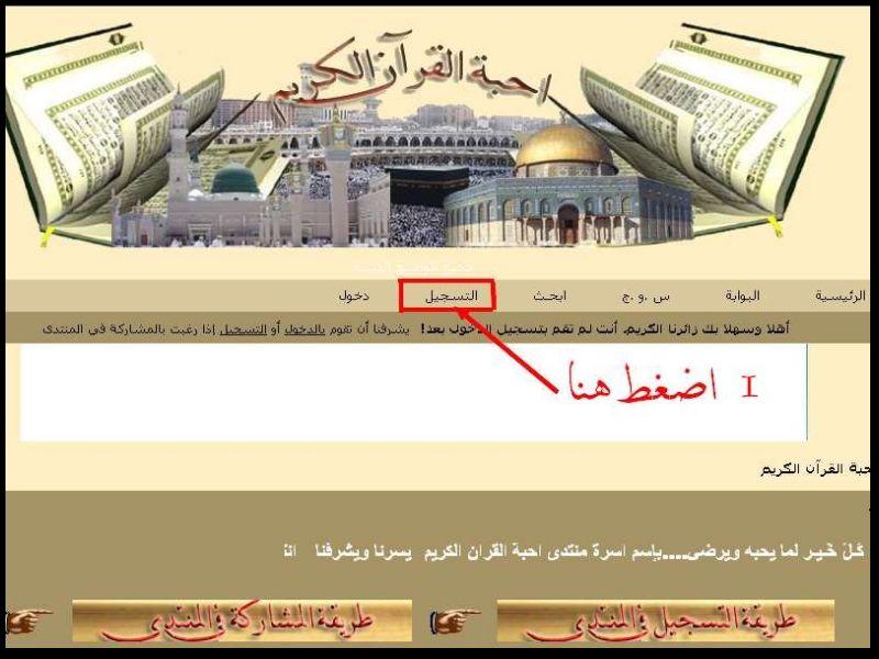 الي من يرغب بالانتساب في منتدى احبة القرآن الكريم 00110