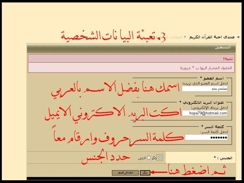 الي من يرغب بالانتساب في منتدى احبة القرآن الكريم 00310