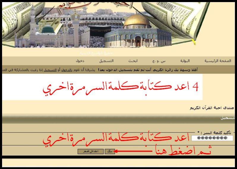 الي من يرغب بالانتساب في منتدى احبة القرآن الكريم 00410