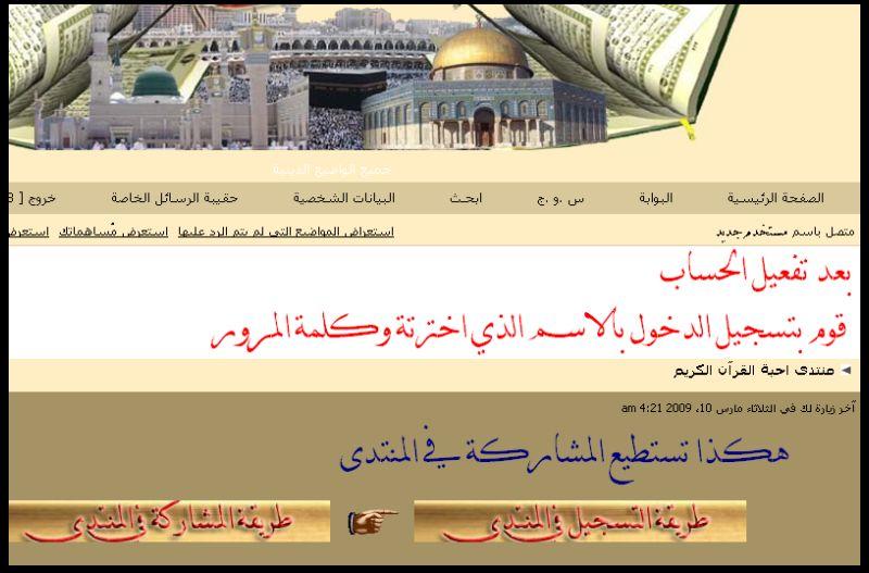 الي من يرغب بالانتساب في منتدى احبة القرآن الكريم 00610