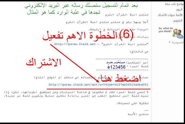 الي من يرغب بالانتساب في منتدى احبة القرآن الكريم 00710