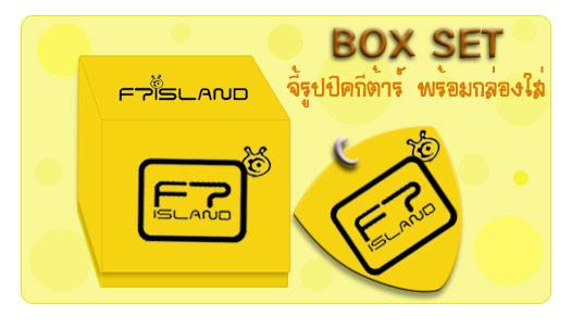 PRE ORDER ::: สั่งจอง    จี้รูปปิคกีต้าร์ ลาย FT ISLAND (หมดเขต 5 กันยายน 2552) Ft-box10