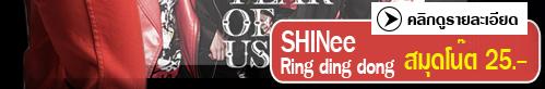 คลิกดูสินค้าใหม่ จาก 5 หนุ่ม SHINee