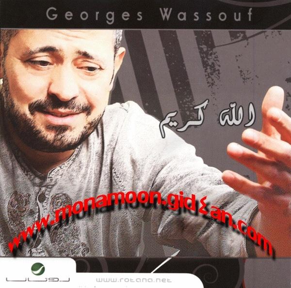 تحميل البوم الله كريم 2009 للفنان جورج وسوف كامل على اكتر من سيرفر سريع وفعال Gggg10