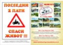 Кампања за безбедност на моторциклистите на патот Mariov11