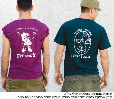 Les soldats israéliens s'apprennent à tuer les femmes palestiniennes enceintes 468bla10