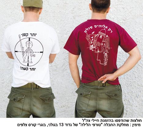 Les soldats israéliens s'apprennent à tuer les femmes palestiniennes enceintes 468bla11