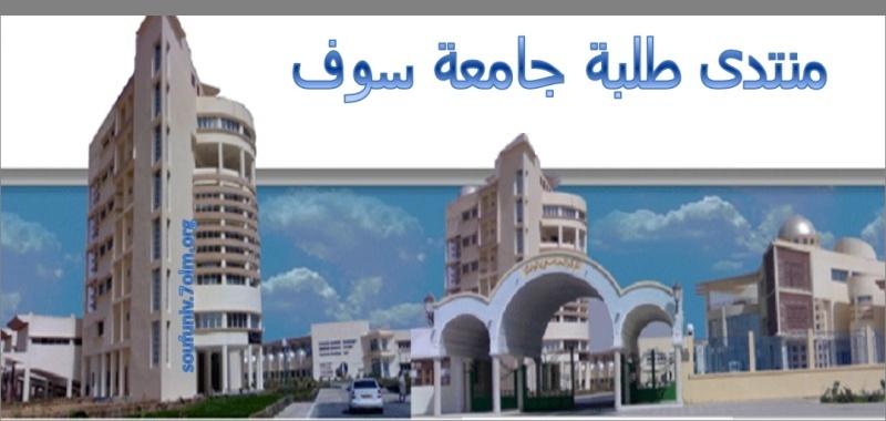 منتدى طلبة جامعة الوادي