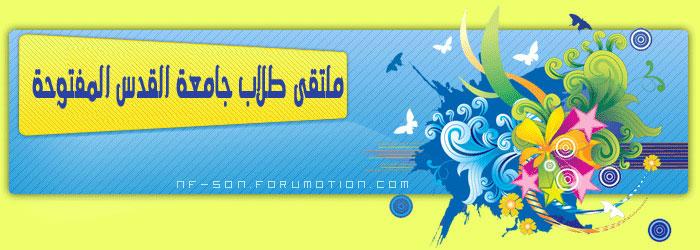.:: ملتقى جامعة القدس المفتوحة ::.