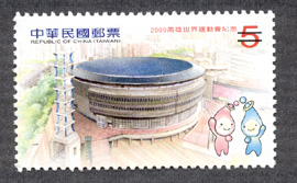 Timbre Taiwan (Chinese Taipe) - Jeux Mondiaux 2009 (World Games) Arena10