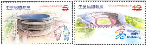 Timbre Taiwan (Chinese Taipe) - Jeux Mondiaux 2009 (World Games) Tw110