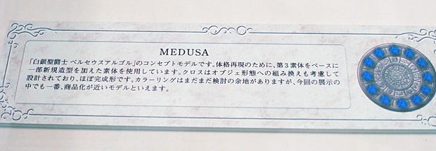 [Febbraio 2010] Silver Perseus Algol - Pagina 3 Tn09-a14
