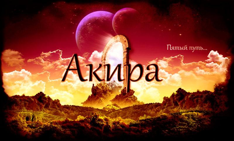 Акира - Пятый путь.