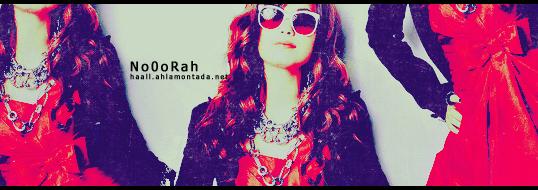 إهــدآء بسيط لـ No0oRah ~~ Hlaa10
