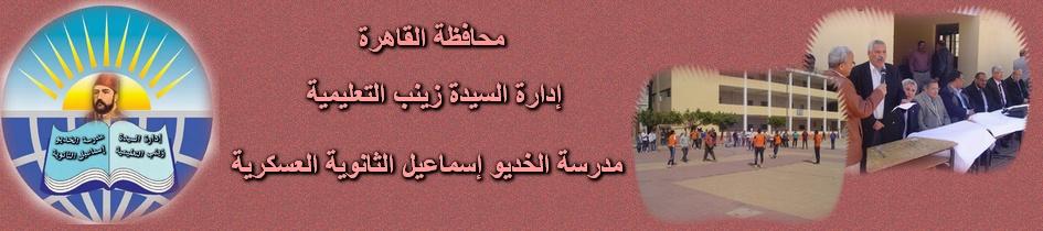 مدرسة الخديو إسماعيل الثانوية العسكرية