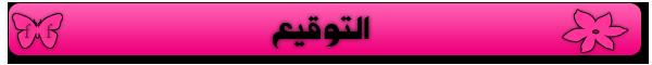 """حصرياً الإسطوانات التعليمية  """" وزارة التربية والتعليم المصرية """"  مباشر بدون الدخول إلى المواقع - صفحة 2 Tawqi311"""