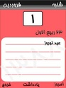 تقويم سال 1388 خورشيدي بصورت سررسيدكامل در دو سايز متداول Taghvim 88- 240x320-176x220 Red10