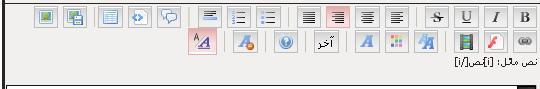 شرح مدقق لعمل كل أزرار نافذة ارسال المواضيع والردود Oouooo10