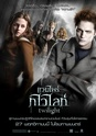 Twilight: les images promotionnelles... Z00211