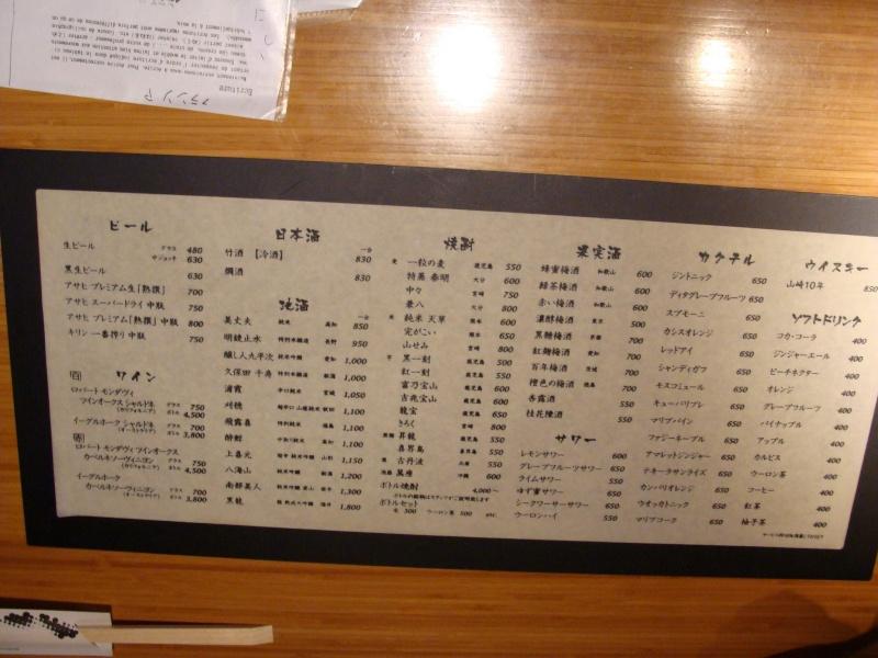 Nihon - Japon - Page 2 Dsc00610