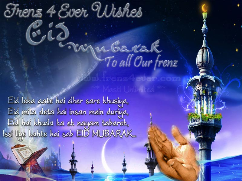 ~* Eid Mubarak to all our Frenz *~ Eid-mu10