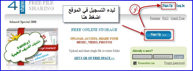 شرح بالصور لموقع 4chared للتحميل 56431010