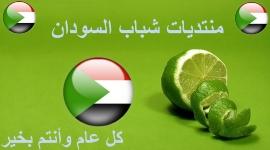 شباب السودان