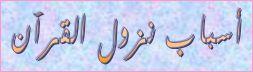 مختارات من رمضان Asbab10
