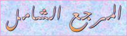 مختارات من رمضان Marja310