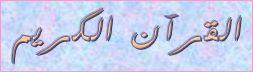 مختارات من رمضان Quran10