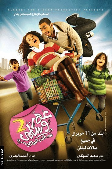 فيلم عمر وسلمى 2جودة الفيلم dvd 2rqy2i10
